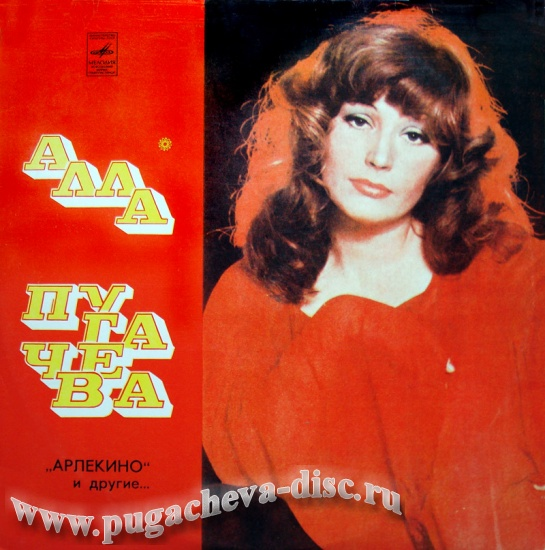http://pugacheva-disc.ru/albums/disc_lp/normal_arl9.jpg