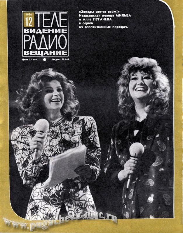 http://pugacheva-disc.ru/albums/press/1986_12_tvrv.jpg